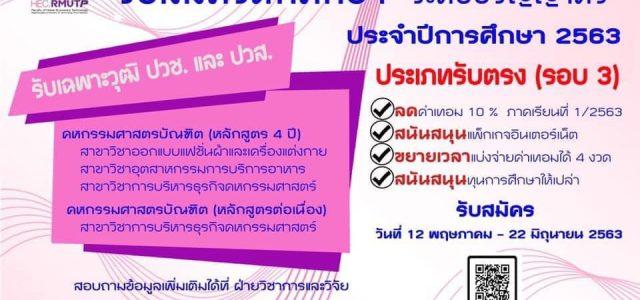 คณะเทคโนโลยีคหกรรมสาสตร์ มหาวิทยาลัยเทคโนโลยีราชมงคลพระนคร เปิดรับสมัครนักศึกษาระดับปริญญาตรี ประเภทรับตรง รอบ 3 (สำหรับวุฒิ ปวช.,ปวส.) ประจำปีการศึกษา 2563 ตั้งแต่วันที่ 12 พฤษภาคม – 22 มิถุนายน 2563 สมัครได้ที่ 🌐http://reg.rmutp.ac.th/registrar/apphome.asp ตรวจสอบรายละเอียดการรับสมัครได้ที่ 🌐https://www.rmutp.ac.th/ สอบถามข้อมูลเพิ่มเติมได้ที่ ☎️089-2260316 , 02-665-3888 ต่อ 5235